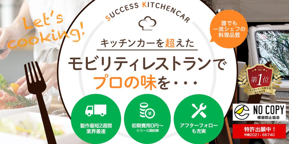 サクセスキッチンカー SUCCESS KITCHENCAR